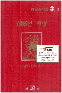 레닌 저작집 3-2  (1905년 혁명) (1990년 초판)