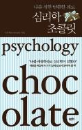 나를 위한 달콤한 위로 심리학 초콜릿 - 관계 사랑 속마음 중독 때문에 힘겨워하는 당신을 위한 책 초판 32쇄