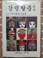 강령탈춤 교본(중요무형문화재제34호) 1989초판