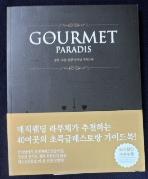 구르메 빠라디(Gourmet Paradis)  /사진의 제품    ☞ 서고위치:OM 3  *[구매하시면 품절로 표기됩니다]