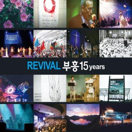 Revival 부흥 15 Years [2CD]