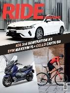 오토바이크 라이드 매거진 2019년-12월호 no 63 (Ride Magazine) (신208-6)