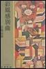 채봉감별곡-백학선전 1978년 초판발행