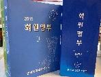 2015 중앙대학교 명부(1950~2015년) - 전3권
