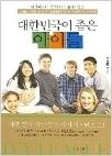 대한민국이 좁은 아이들 - 서울어학원 박영준 대표원장의 미국대학 정복전략  (1판2쇄)