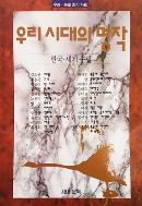 우리 시대의 명작 - 한국, 세계 수필