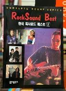 한국 록사운드 베스트 1