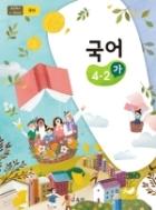 초등학교 국어 4-2 가 (2015 개정 교육과정) (교과서)