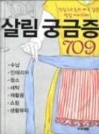 살림 궁금증 709 - 살림고수들의 여우 같은 살림 아이디어