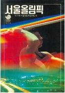 서울올림픽 - 제24회 서울올림픽 공식안내 (1988년)
