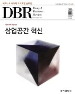 DBR No.232 동아 비즈니스 리뷰 (2017.09-1)   Dong-A Business Review September 2017 Issue 1