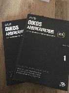 김진원 OIKOS 사회복지학개론 총 2권으로 구성
