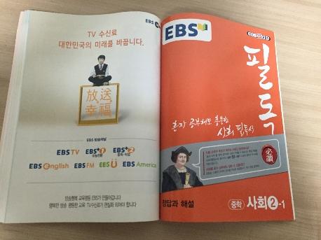 EBS 필독 중학 사회 2-1 (2015)