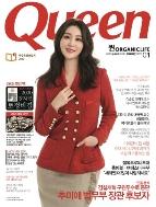 퀸 2020년-1월호 (Queen) (신243-3)