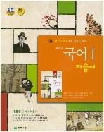 천재 고등학교 국어 1 자습서 (김종철 외, 2015년) [일부 문제 품]