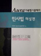 Aura 기록형 기출백서 민사법 해설편