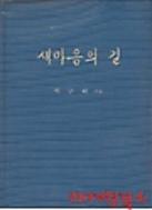 새 마음의 길 /(박근혜/구국여성봉사단)