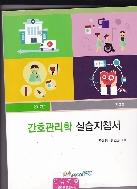 간호관리학 실습지침서/학생용 - 경복대학교 간호학과