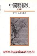 (상급) 중국예술사 (신96-8)