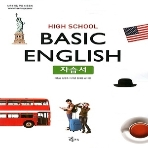 능률교육 고등학교 기초 영어 자습서 (High School Basic English) (2017년/ 이찬승)
