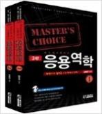 마스터스 초이스 - 응용역학 2  ★전2권 중 제2권만 낱권판매★