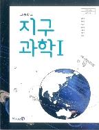 (상급) 2019년형 고등학교 지구 과학 1 교과서 (미래엔 이진우) (282-2)