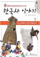 한국사 이야기 1~3 - 어린이 눈높이에 꼭 알맞은 역사 책.(전3권 완결) 초판4쇄