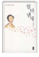 엄마 냄새 - 가슴 따뜻한 이야기 개정판 1쇄