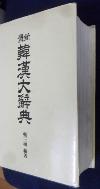 장삼식 최신 한한대사전 (韓漢大辭典)  /사진의 제품   :☞ 서고위치:XE 4 * [구매하시면 품절로 표기됩니다]