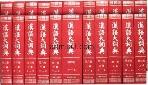 새책. 한어대사전 漢語大詞典(전22권) - 한한 한자 대자전 -