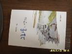 엘리트출판사 / 그리움의 연가 / 박주연 시집 -16년.초판