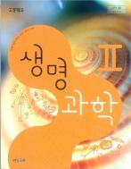고등학교 생명과학 2 교과서 (2015 개정)