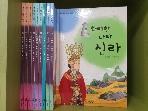 교원올스토리) 역사캠프 삼국시대를 만나다
