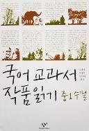 국어 교과서 작품 읽기 중1 수필 (2011)