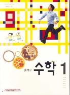 (새책) 8차 중학교 교과서 수학 1 교과서 (디딤돌 박종률) (555-1/188-2)