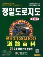 정밀도로지도 수정판 (1:120,000)