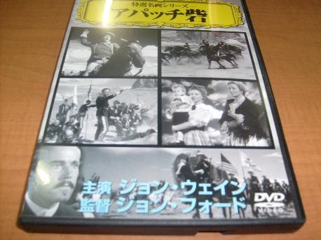[일본어자막 DVD] Fort Apache: 아파치의 요새