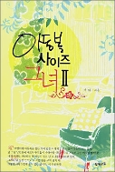 아동복 사이즈 그녀 1-2 ☆북앤스토리☆