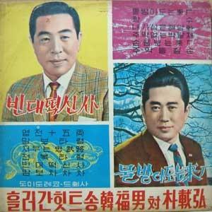 [LP] 흘러간 힛트송: 한복남 / 박재홍: 빈대떡 신사 / 물방아 도는 내력 (1970)