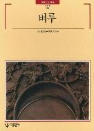 벼루 (빛깔있는 책들 102-7)