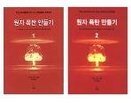 원자 폭탄 만들기 1-2 (전2권 세트)  리처드 로즈 지음 / 사이언스북스  (실사진 자세히 확인가능)