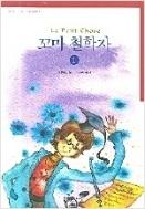 꼬마 철학자 세트 (전2권) - 청소년 세계명작 (알퐁스 도데, 2005년 2판) [양장]