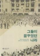 그들이 꿈꾸는 나라 / 대한민국 역사 박물관