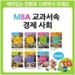 MBA 교과서속 경제사회 1~66(총66권)(상급)