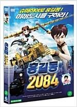 홍길동2084