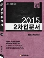 2015 공인중개사 2차 입문서-에듀프로 교수진