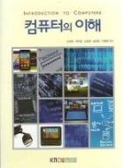 (워)컴퓨터의이해(2015-1) #