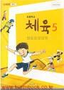초등학교 체육5  교과서 (비상교육-최예종)