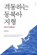 격동하는 동북아 지형 ///TT8