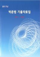 2017년 박준범 기출자료집 (2017~2006)